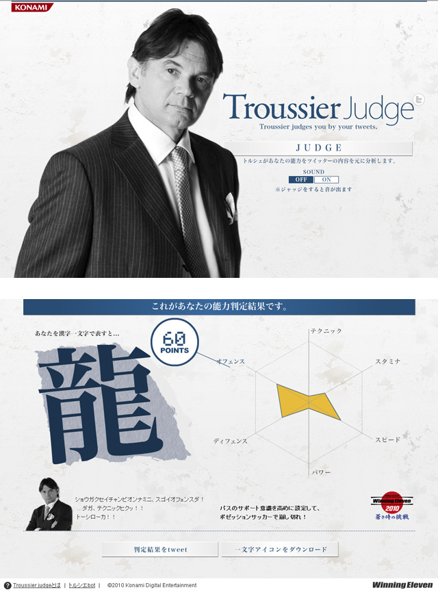 troussierjudge