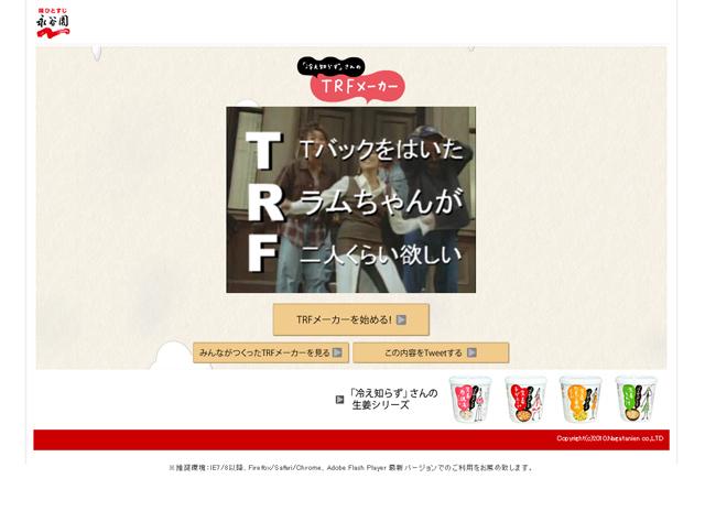 trf_maker2