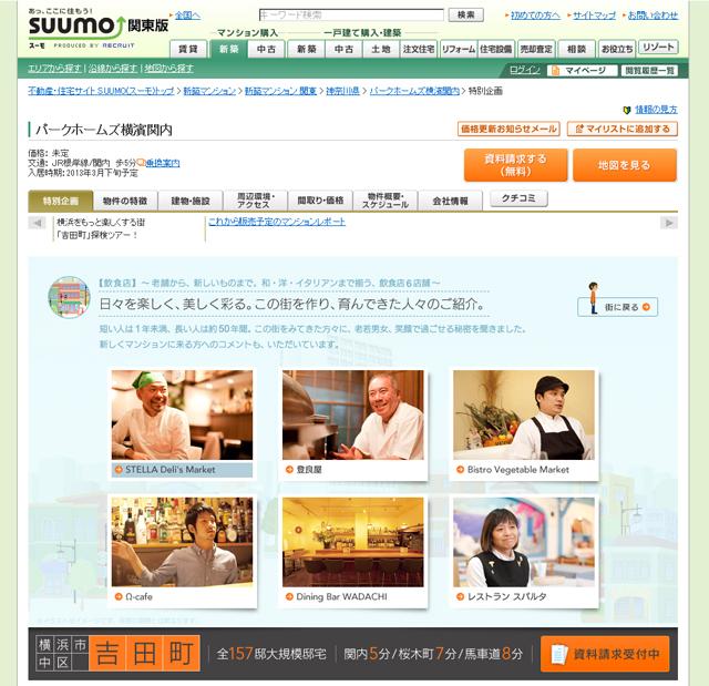 suumo_yoshida2